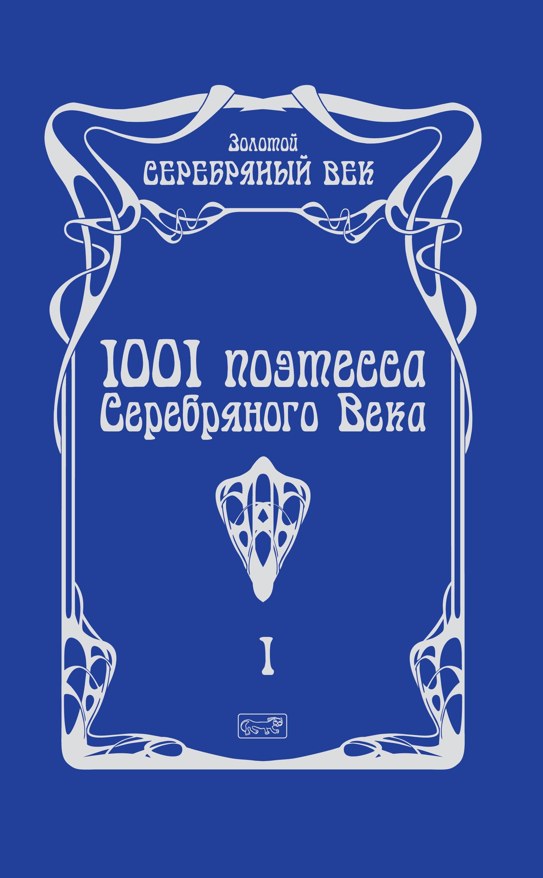 Презентация книги «1001 поэтесса серебряного века»
