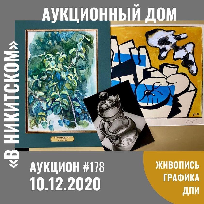 Пресс-релиз аукциона № 178