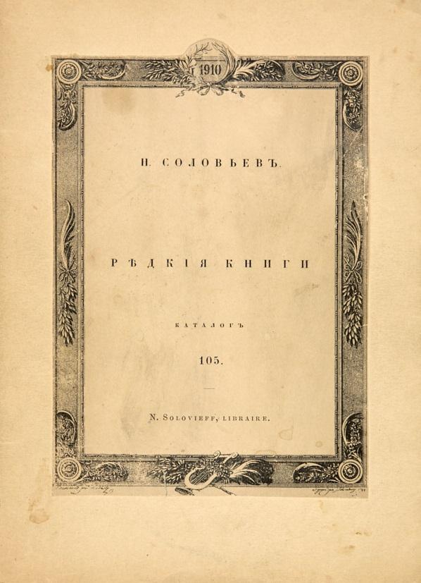 Незаменимая настольная книга коллекционера. К аукциону № 132.