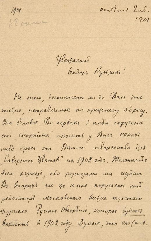 К аукциону № 157 от 27 февраля, лот № 134. Письмо В. Брюсова Ф. Сологубу. М., 1901.