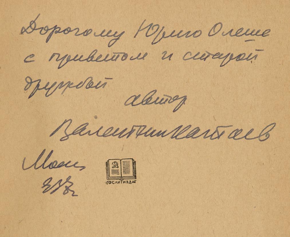 К аукциону № 160 от 26.03.2020 г. Лот № 263. Катаев, В. [Автограф Ю. Олеше]. Белеет парус одинокий.