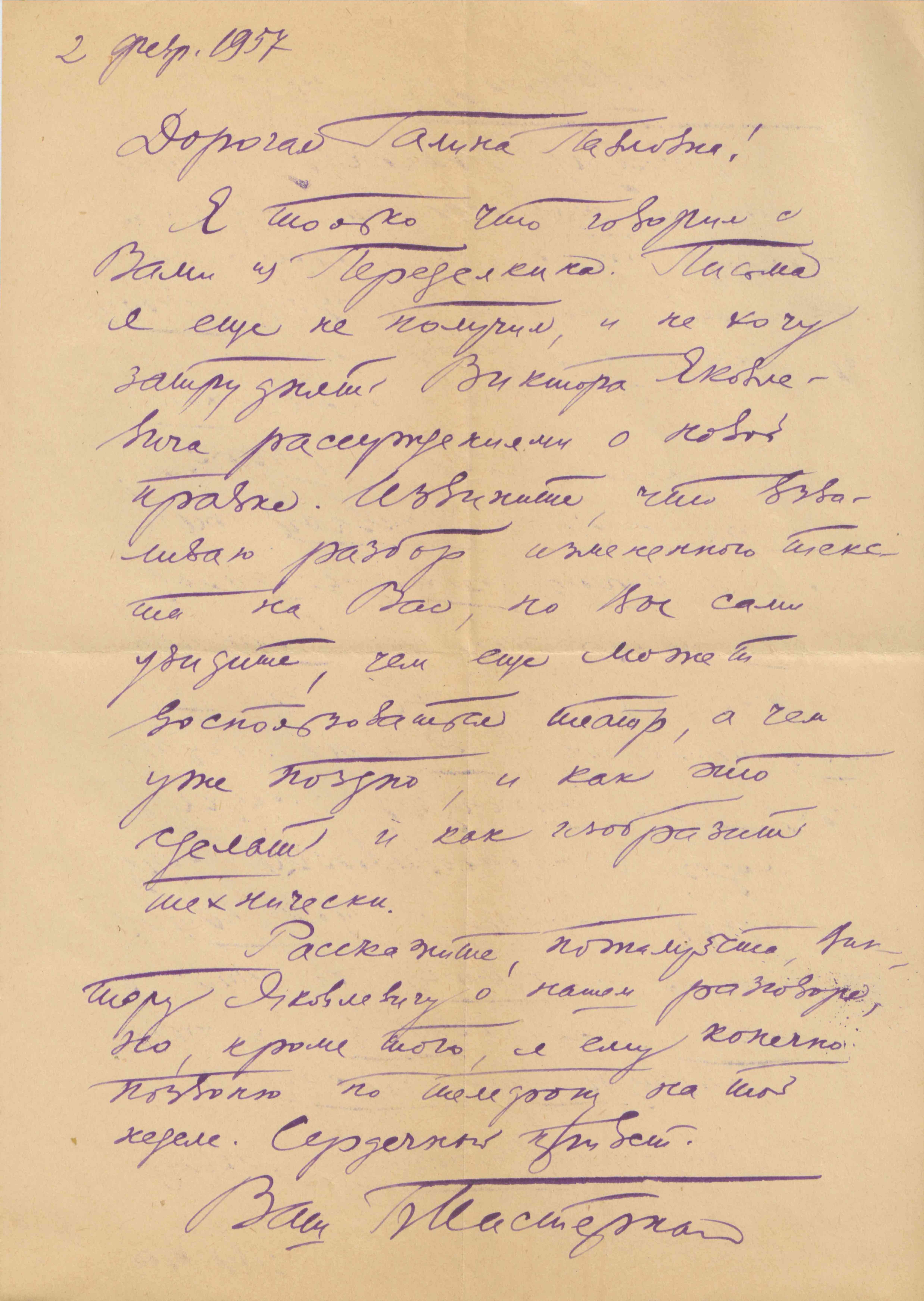 К аукциону № 174 от 22.10.2020. Лот № 363а. Пастернак, Б. [Автограф]. Личное письмо секретарю В.Я.Станицына. 2 февраля 1957.
