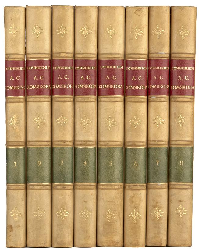 К аукциону № 160 от 26.03.2020 г. Лот № 198. Хомяков, А. Полное собрание сочинений. В 8. Т.1-8.
