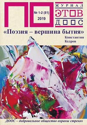 «Журнал поэтов» в музее Анны Ахматовой