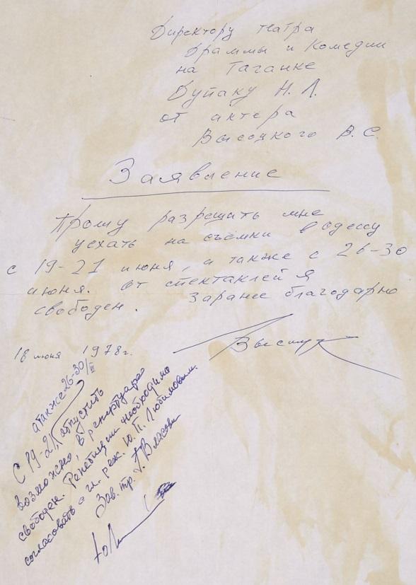 К аукциону № 180. Лот № 402. [Архив театра на Таганке. Включает автограф В. Высоцкого, автографы Ю. Любимова, автографы артистов театра].