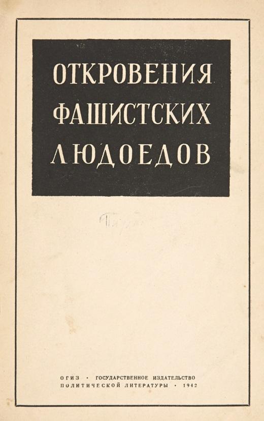 Откровения фашистских людоедов. К аукциону № 132.