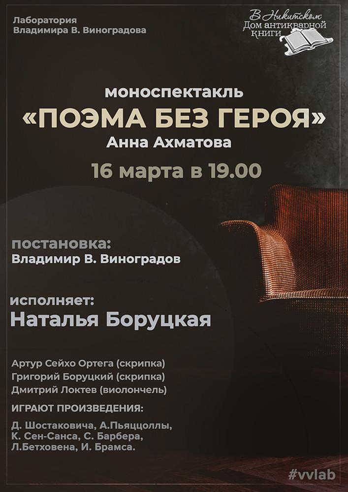 «Поэма без героя» в Никитском