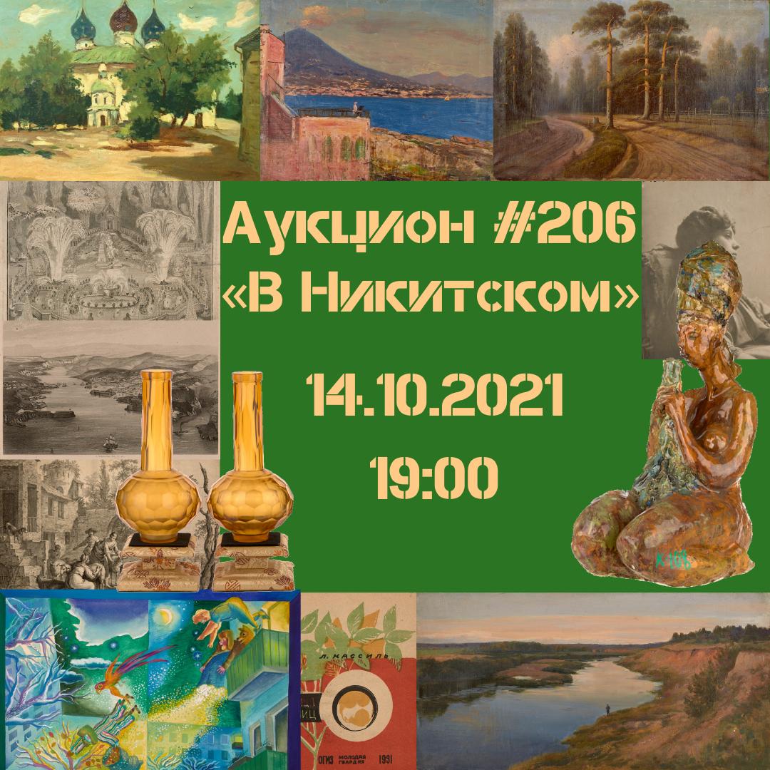 Приглашаем к участию в аукционе № 206