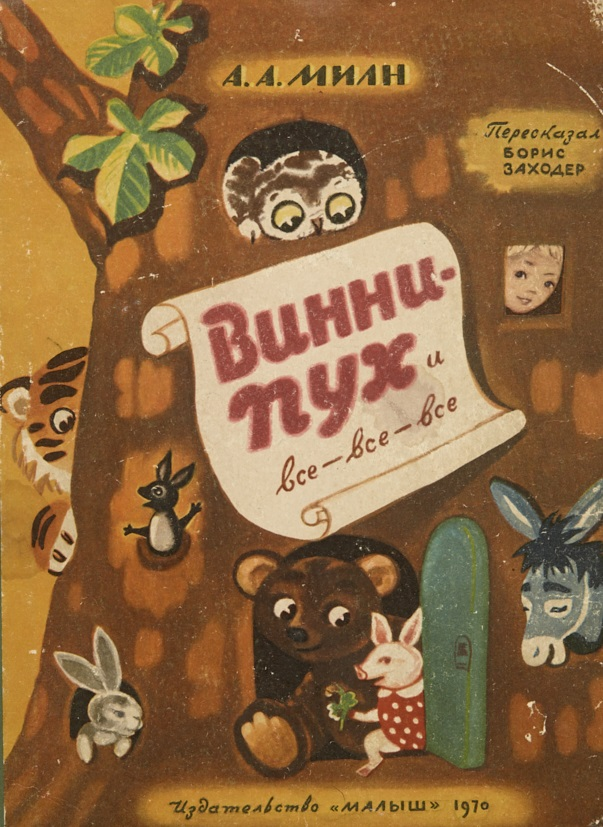 В этот день – 24 декабря 1925 года – в газете «Лондон Ивнинг Ньюс» была опубликована первая глава детского сборника историй Алана Александра Милна о плюшевом медведе Винни-Пухе.