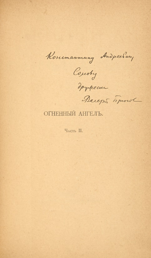 Ровно 150 лет назад в этот день родился Константин Сомов. Живописец и график, символист и модернист, один из основателей общества «Мир искусства».