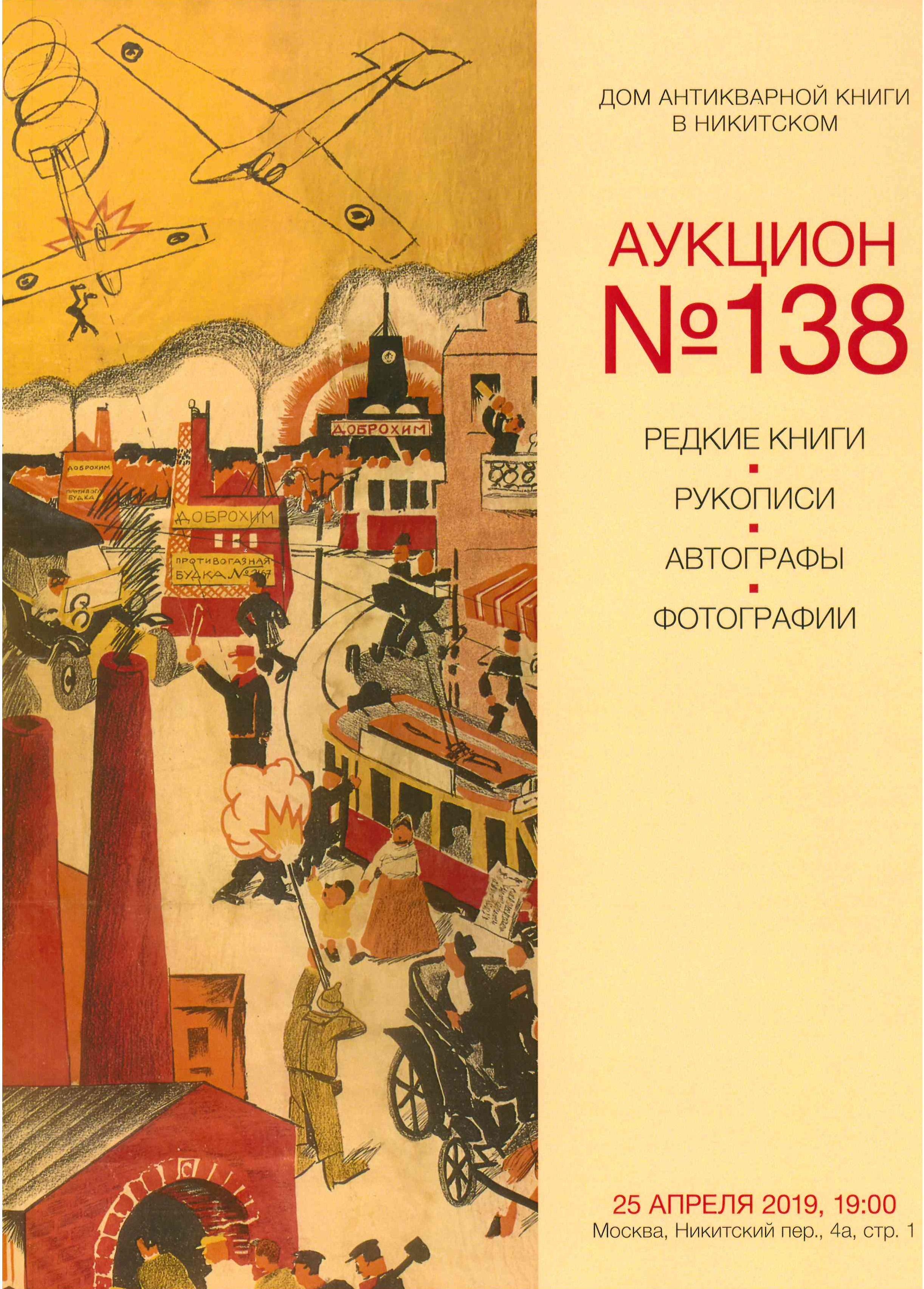 Каталог аукциона № 138