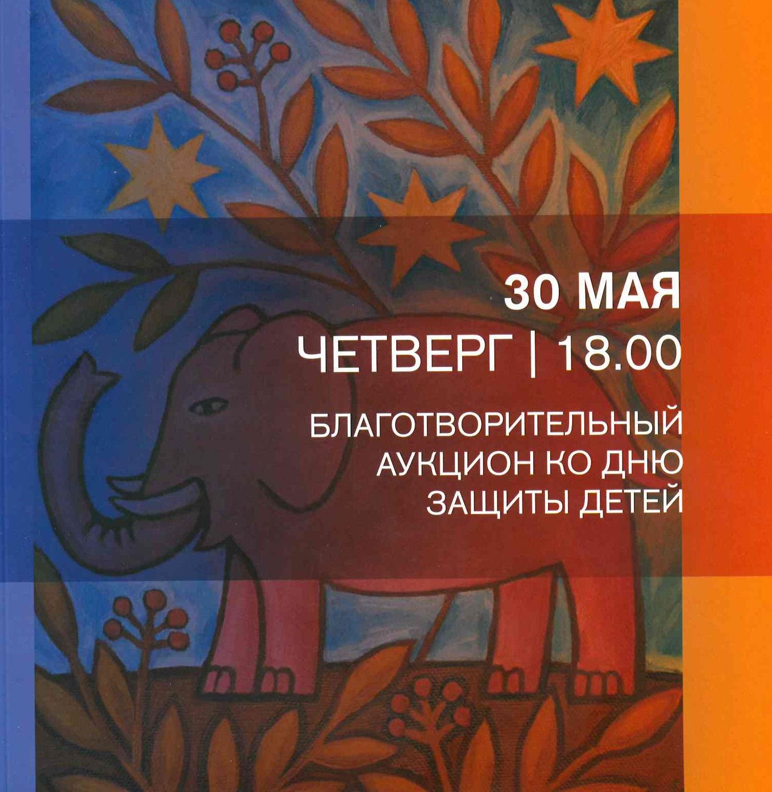 Каталог аукциона № 140. Благотворительный аукцион. «В Никитском» совместно с музеем AZ