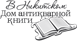 В Никитском