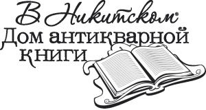 В Никитском