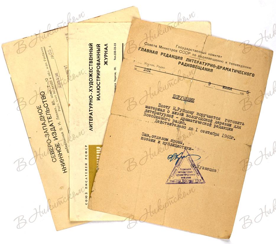 Предметы из собрания С. Дмитриева, связанные с именем великого русского поэта Н. Рубцова на аукционе № 143