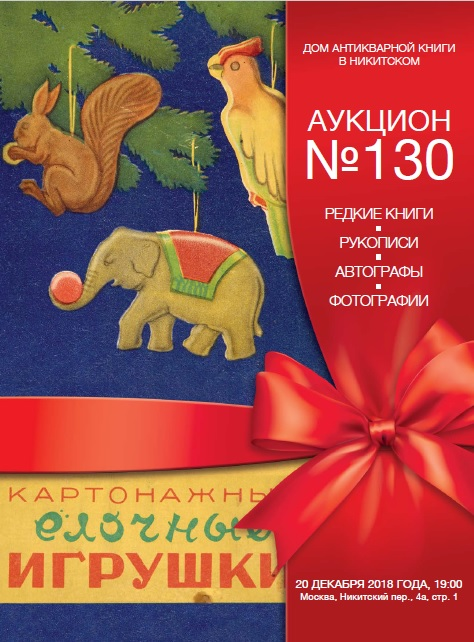 Каталог аукциона № 130