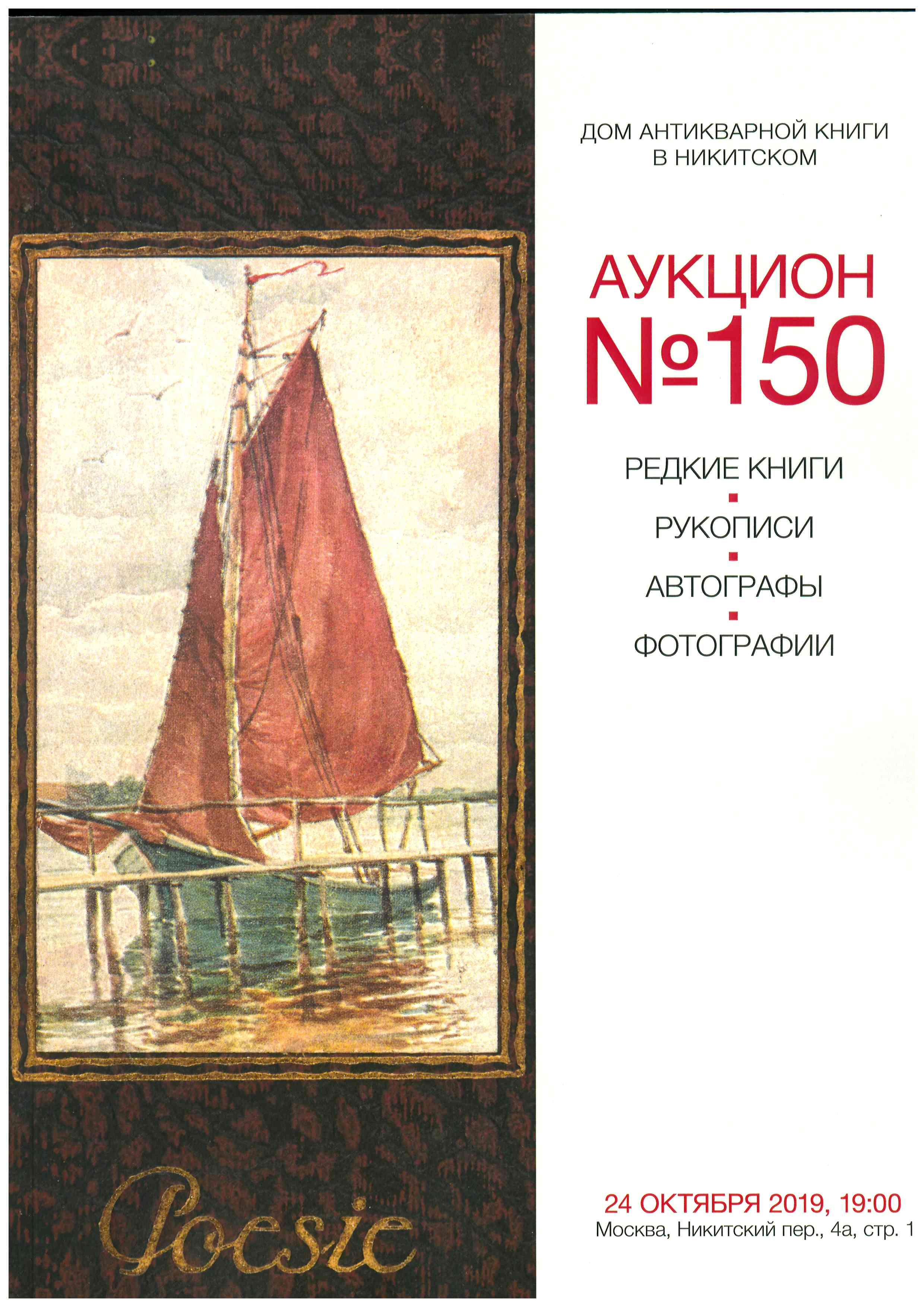 Каталог аукциона № 150
