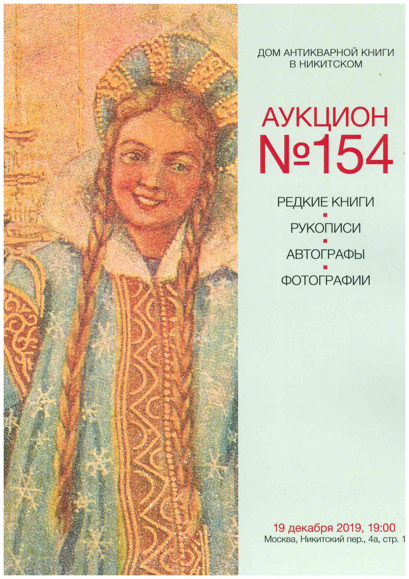 Каталог аукциона № 154