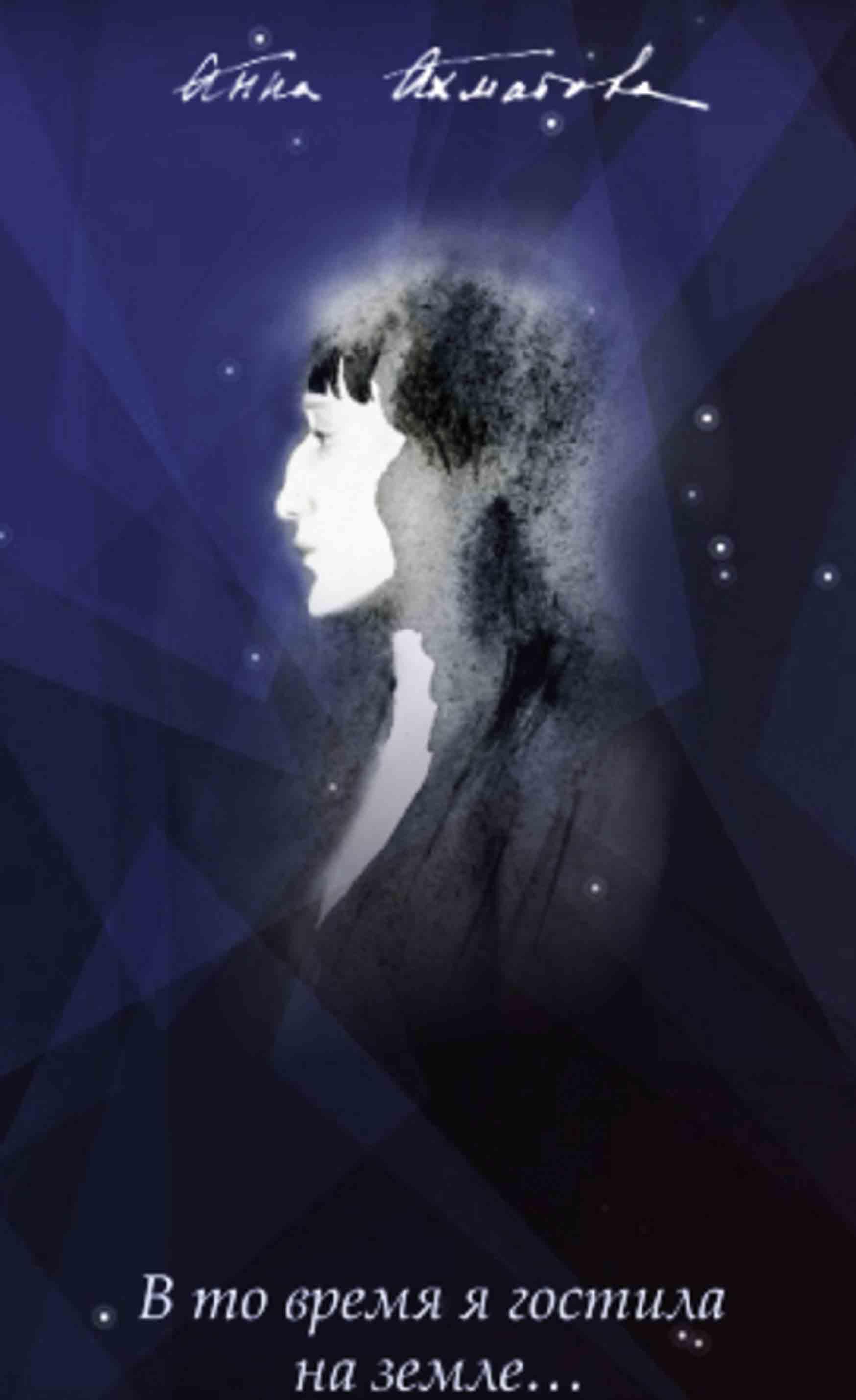 Презентация книги «А. Ахматова. В то время я гостила на земле»
