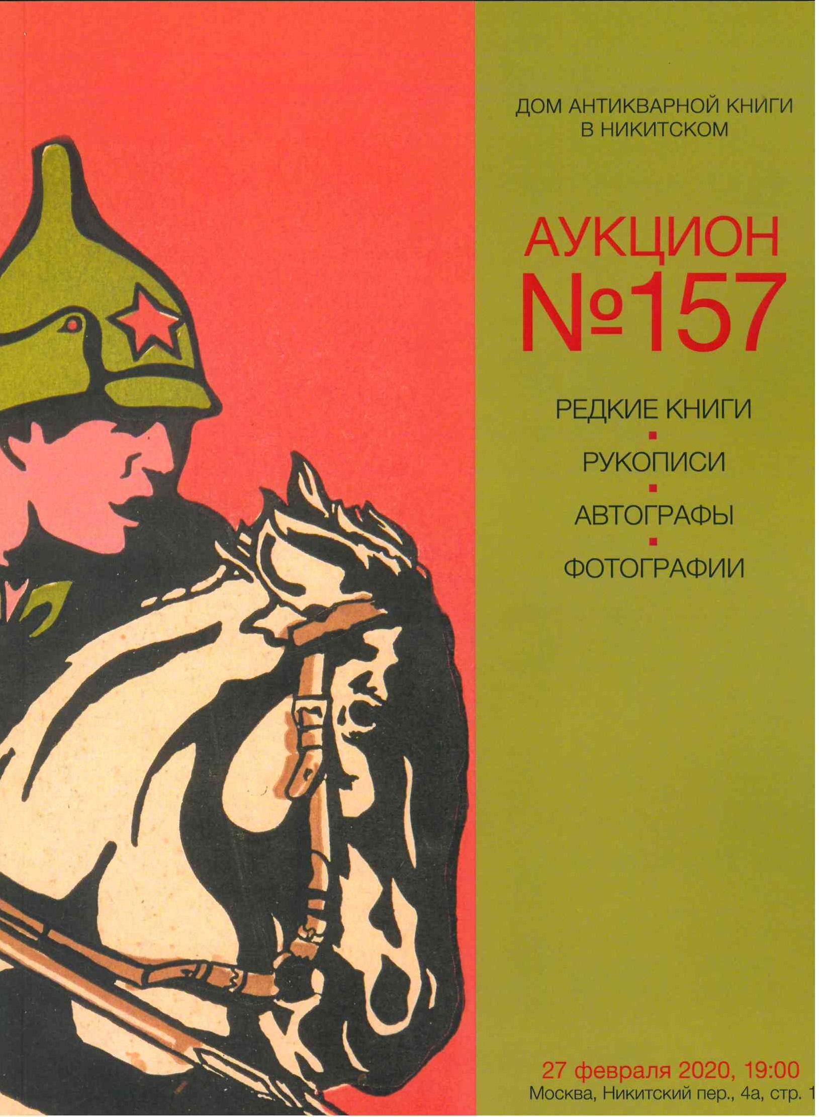 Каталог аукциона № 157