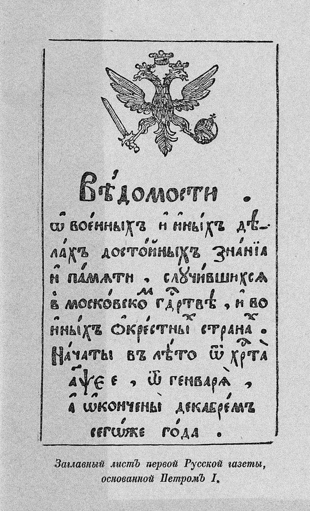 Сегодня – 13 января – День российской печати.