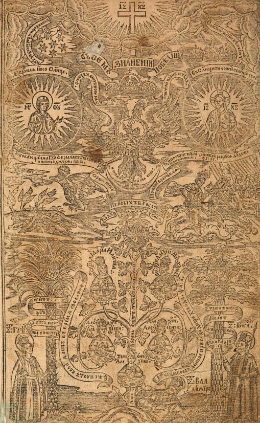 «Редчайший экземпляр иллюстрированной старопечатной книги типографии Киевской Лавры» в Никитском