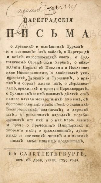 О Серале или Хареме, то есть женохранилище, можно узнать на аукционе в Никитском