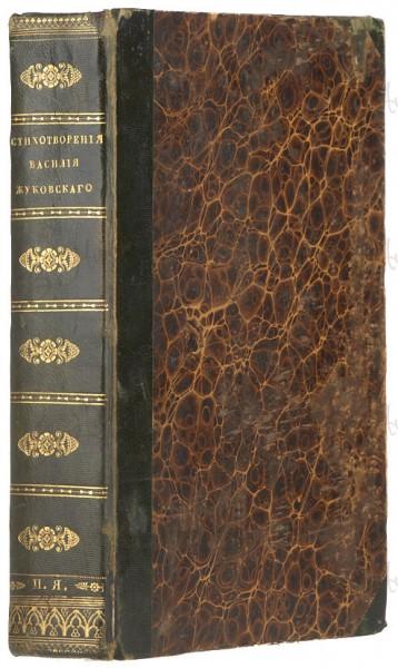 И еще один библиофильский экземпляр в Никитском